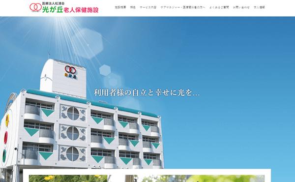 姫路市 光が丘老人保健施設 ホームページ制作