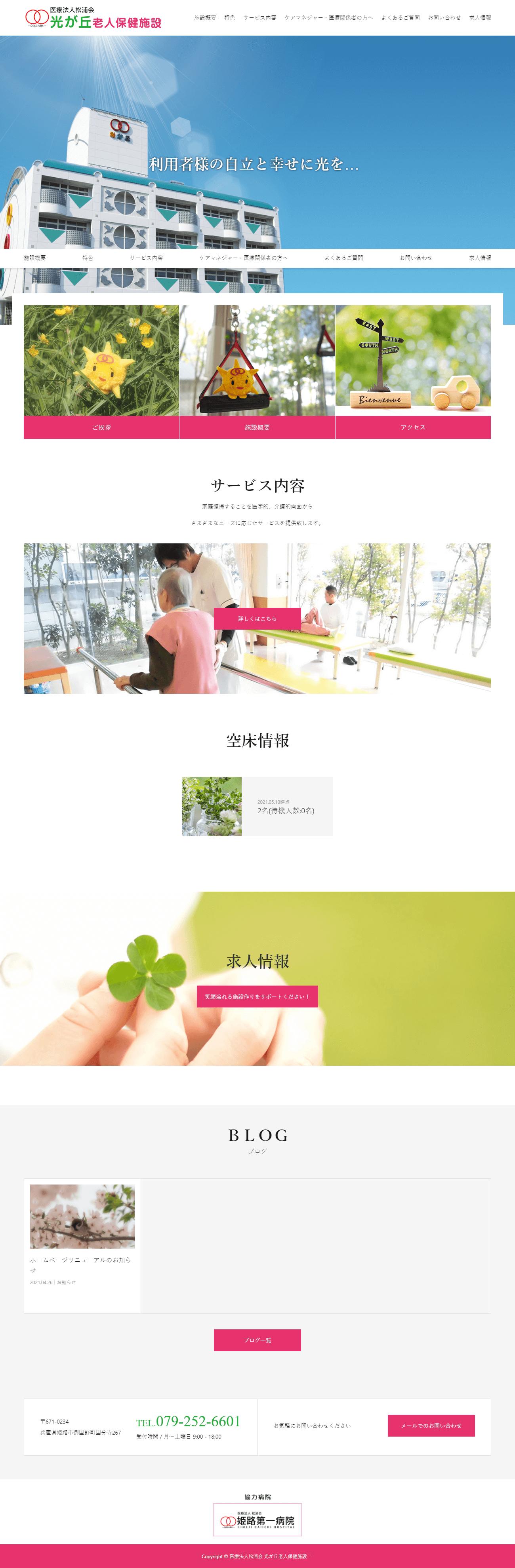 姫路市 光が丘老人保健施設 ホームページ制作1