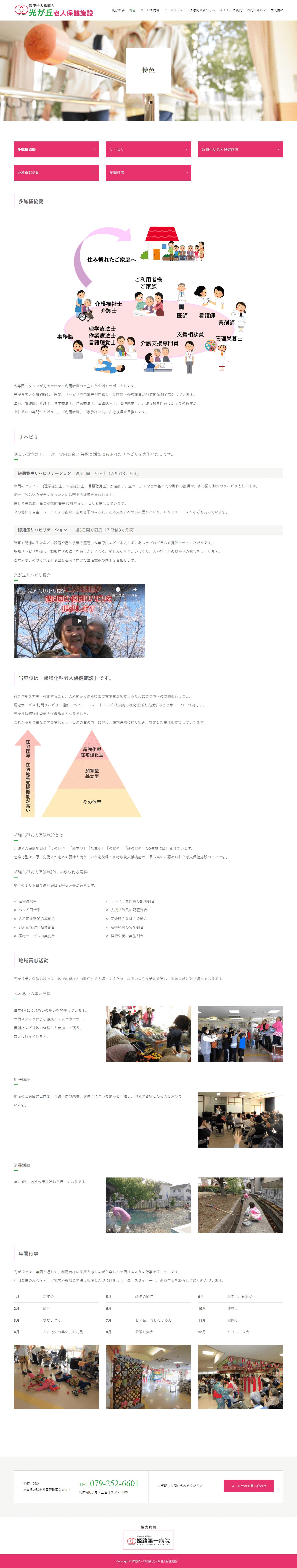 姫路市 光が丘老人保健施設 ホームページ制作2
