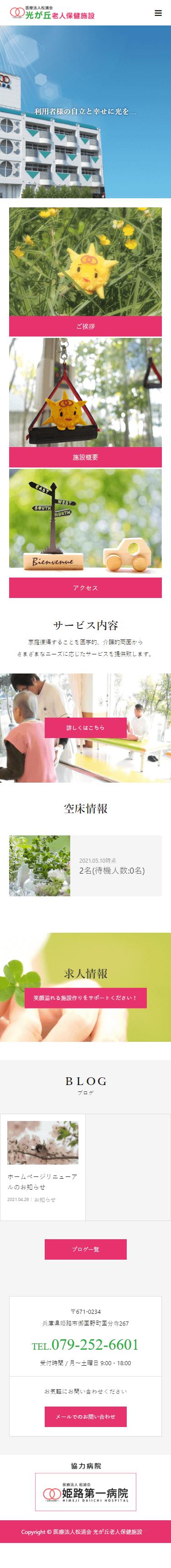 姫路市 光が丘老人保健施設 ホームページ制作3