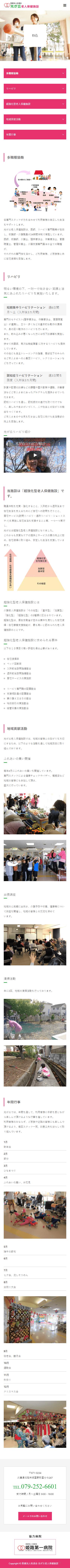 姫路市 光が丘老人保健施設 ホームページ制作4