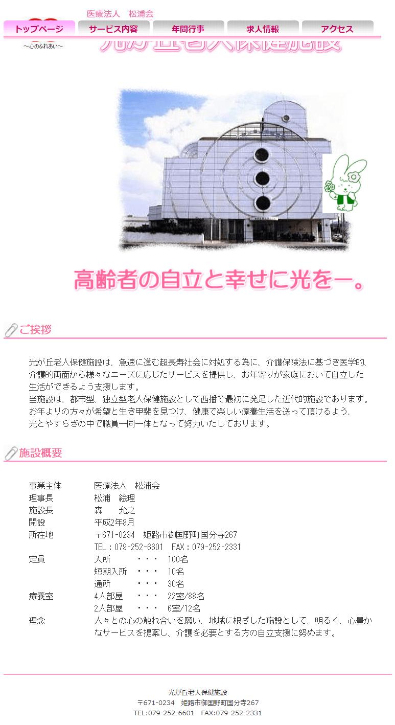 旧サイト:姫路市 光が丘老人保健施設 ホームページ制作