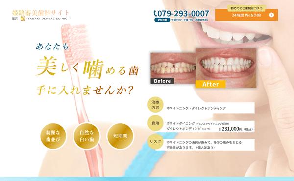 姫路市 イタガキ歯科・矯正歯科 審美歯科 ランディングページ制作