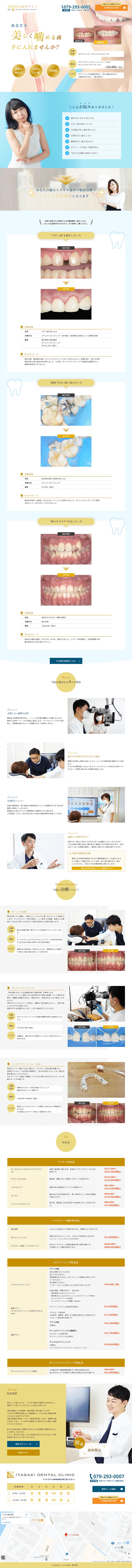 姫路市 イタガキ歯科・矯正歯科 審美歯科 ランディングページ制作1