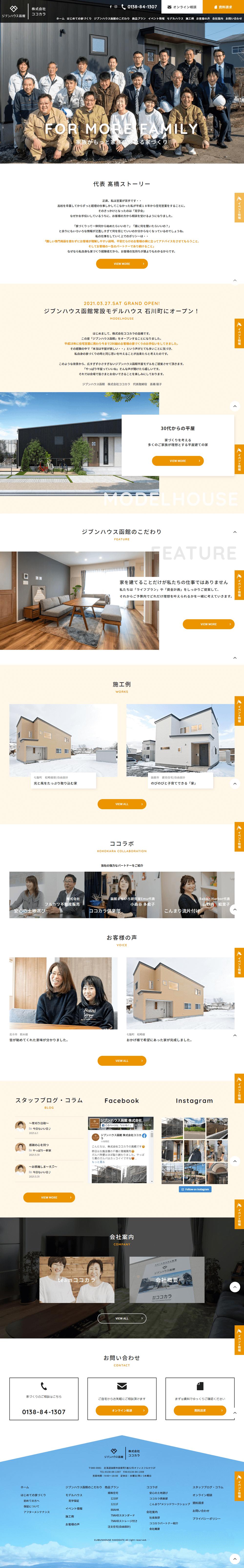 北海道函館市 ジブンハウス函館(株式会社ココカラ)北海道1