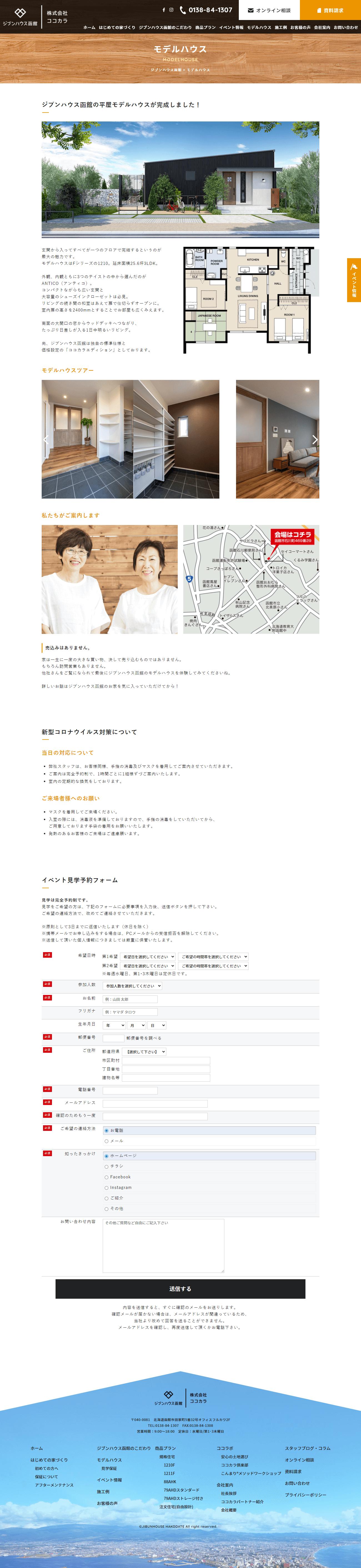 北海道函館市 ジブンハウス函館(株式会社ココカラ)北海道2