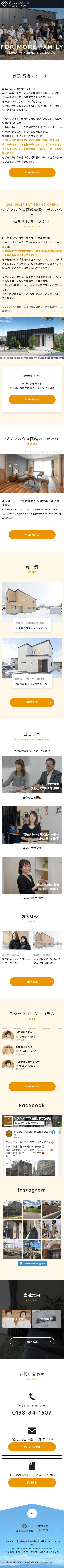 北海道函館市 ジブンハウス函館(株式会社ココカラ)北海道3