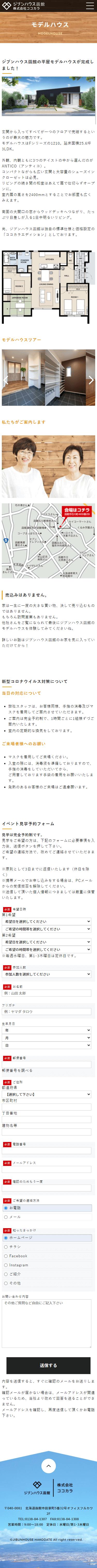 北海道函館市 ジブンハウス函館(株式会社ココカラ)北海道4