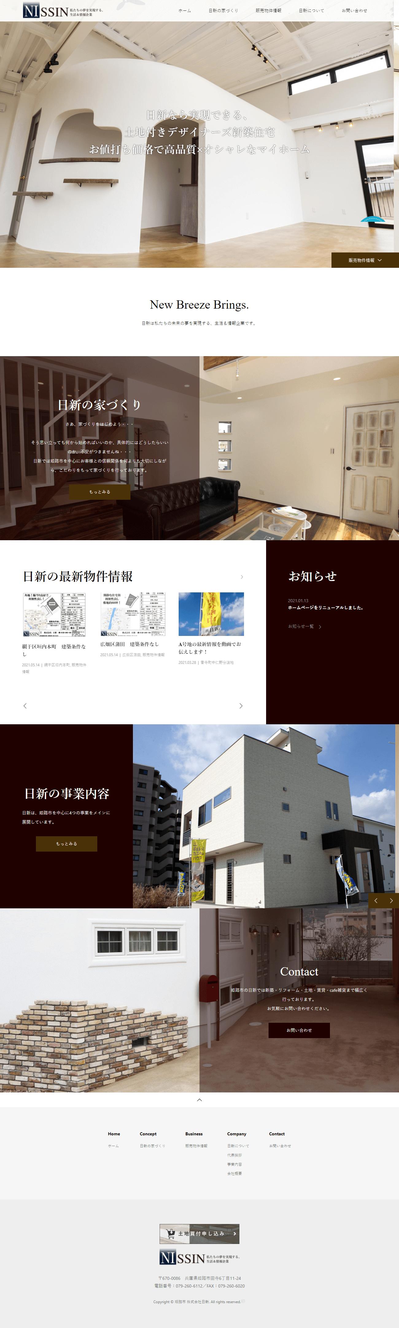 姫路市 株式会社日新 ホームページ制作1