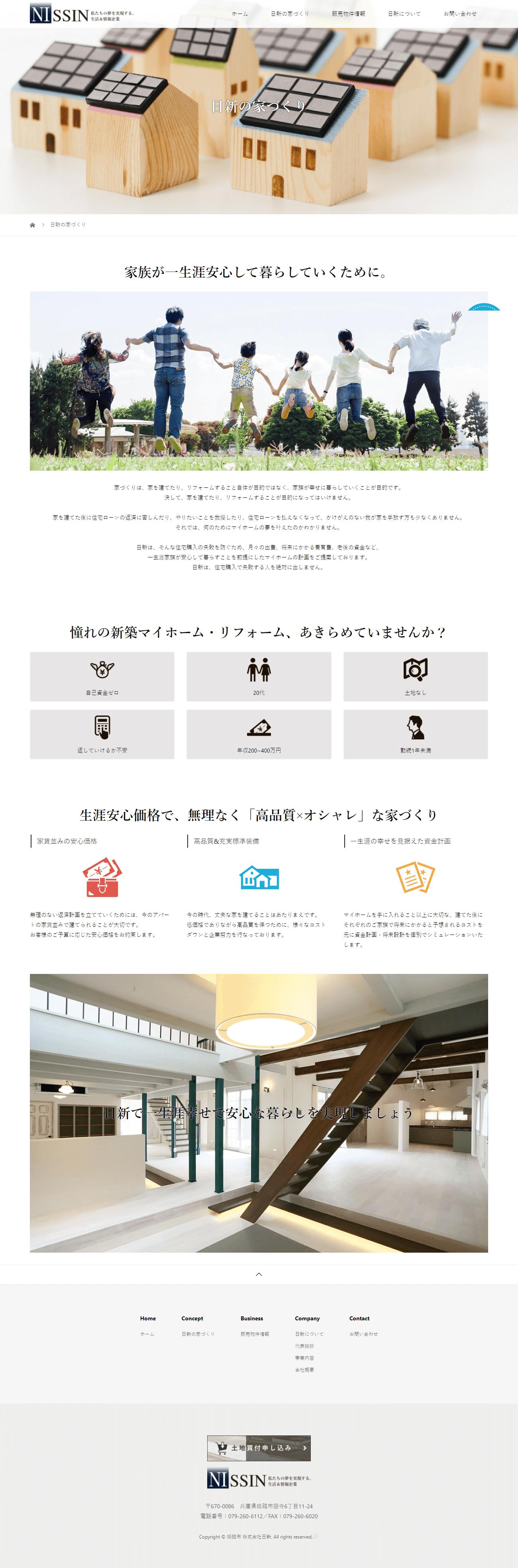 姫路市 株式会社日新 ホームページ制作2