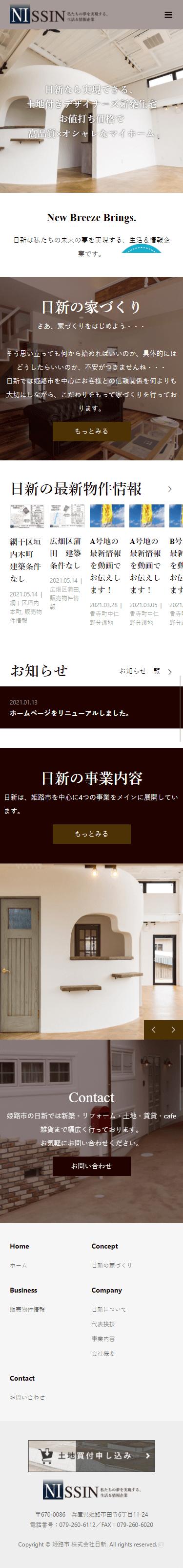 姫路市 株式会社日新 ホームページ制作3