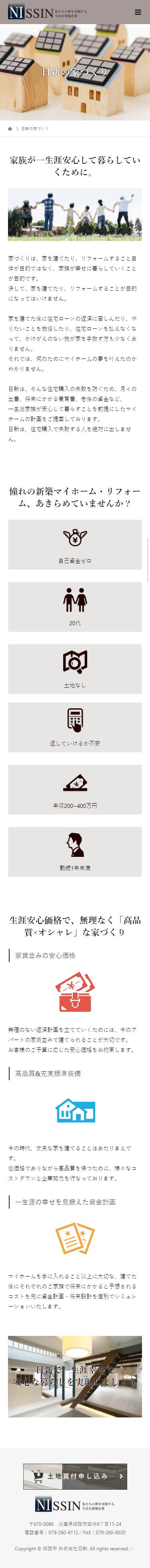 姫路市 株式会社日新 ホームページ制作4