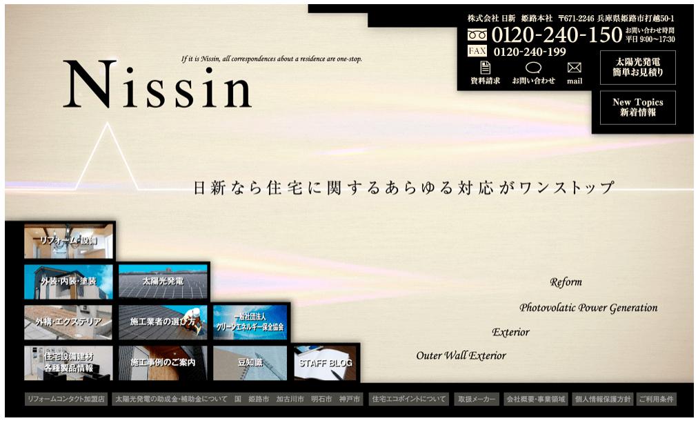 旧サイト:姫路市 株式会社日新 ホームページ制作