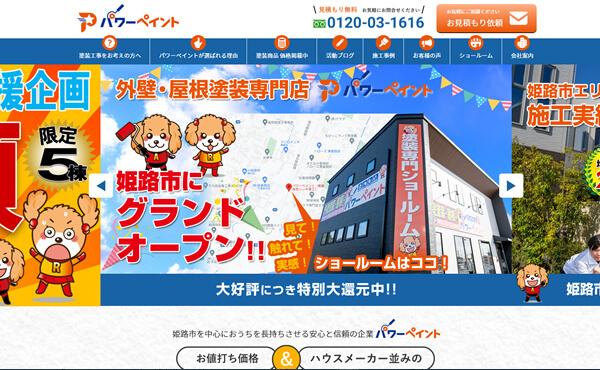 姫路市 パワーペイント(有限会社シンキ塗工) ホームページ制作