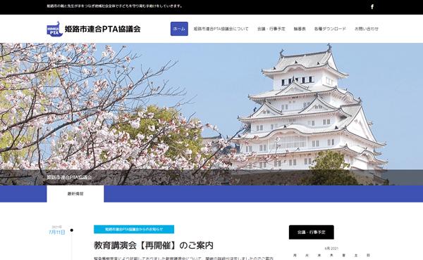 姫路市 姫路市連合PTA協議会 ホームページ制作