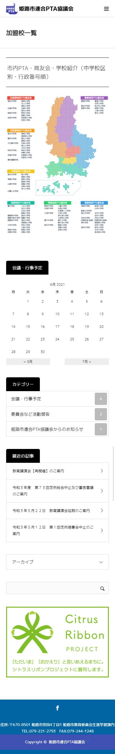 姫路市 姫路市連合PTA協議会 ホームページ制作4