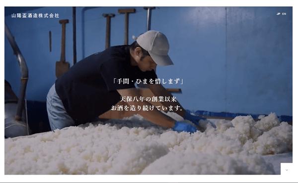 宍粟市 山陽盃酒造株式会社 ホームページ制作
