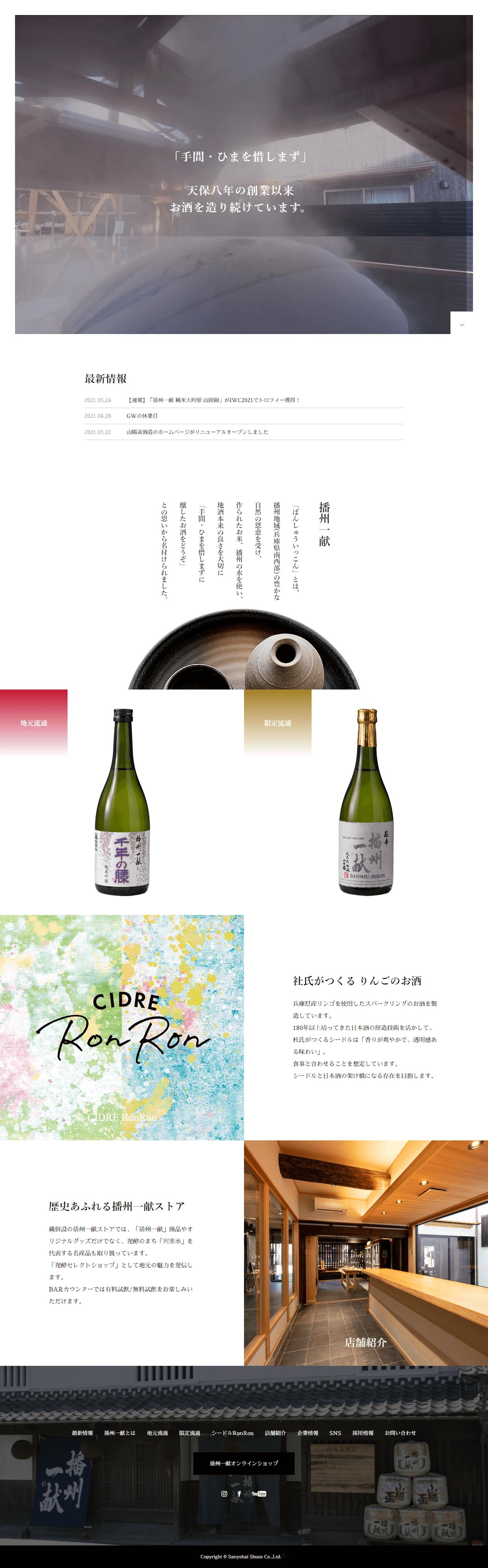 宍粟市 山陽盃酒造株式会社 ホームページ制作1