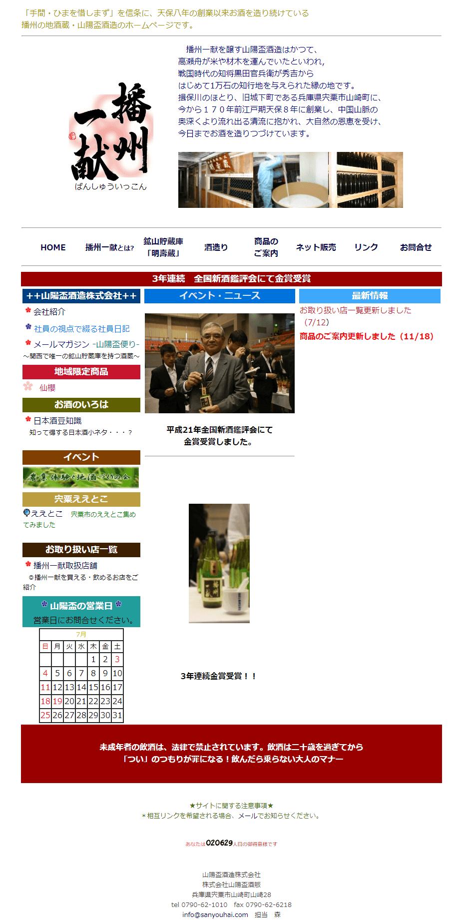 旧サイト:宍粟市 山陽盃酒造株式会社 ホームページ制作