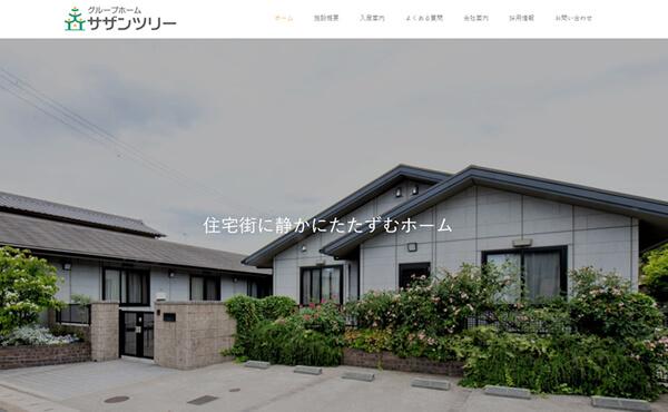 姫路市 株式会社サザンツリー ホームページ制作