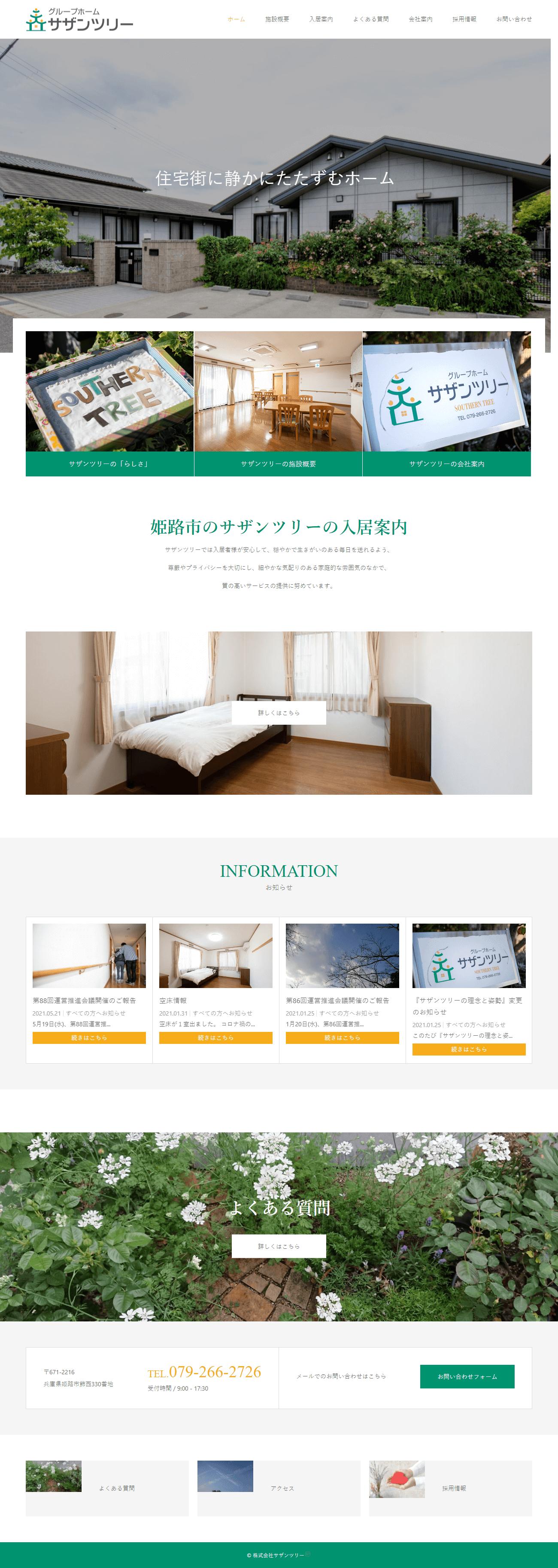 姫路市 株式会社サザンツリー ホームページ制作1