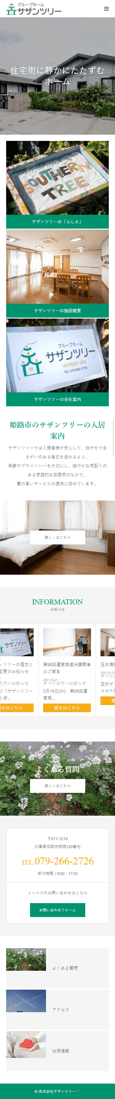 姫路市 株式会社サザンツリー ホームページ制作3
