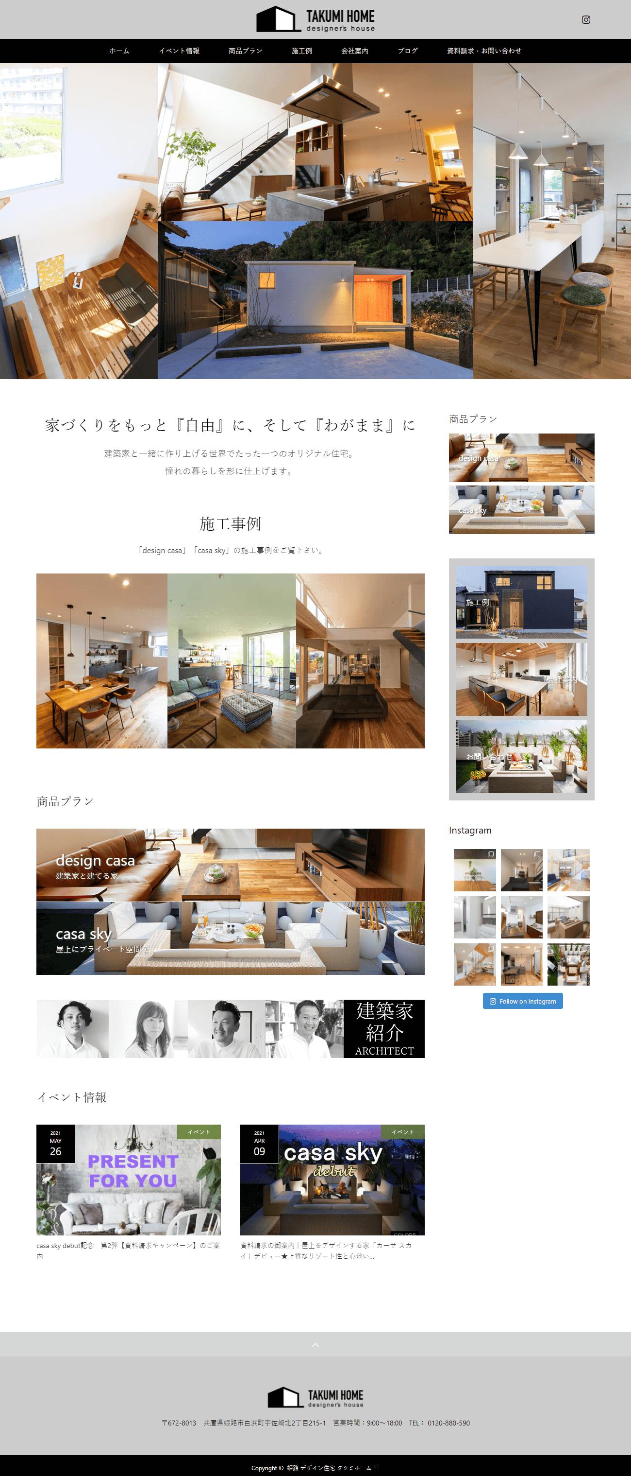 姫路市 株式会社タクミホーム ホームページ制作1