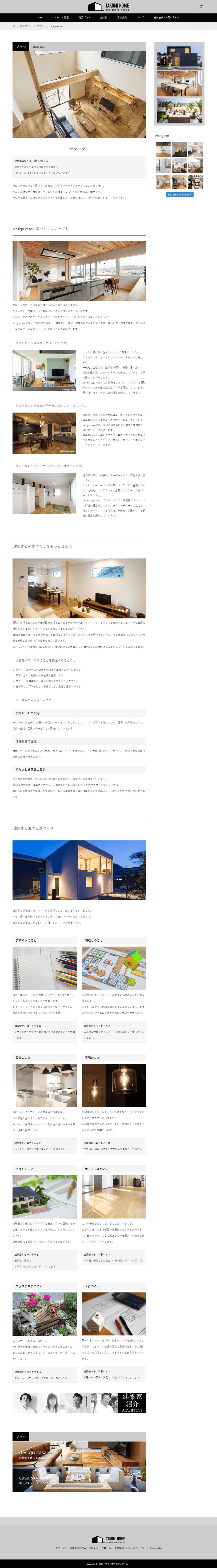 姫路市 株式会社タクミホーム ホームページ制作2