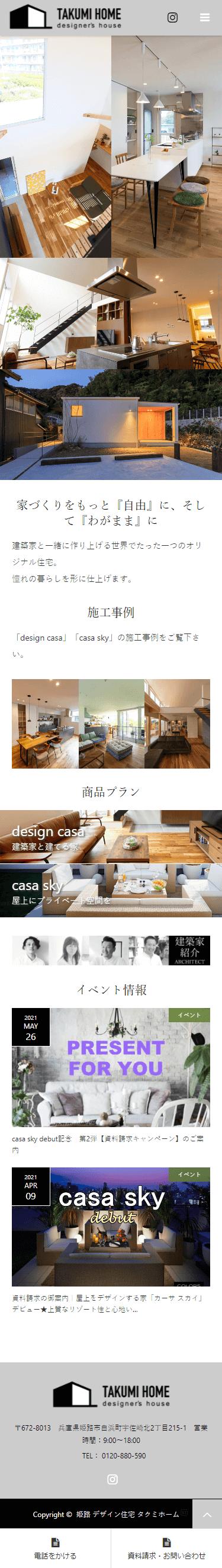 姫路市 株式会社タクミホーム ホームページ制作3