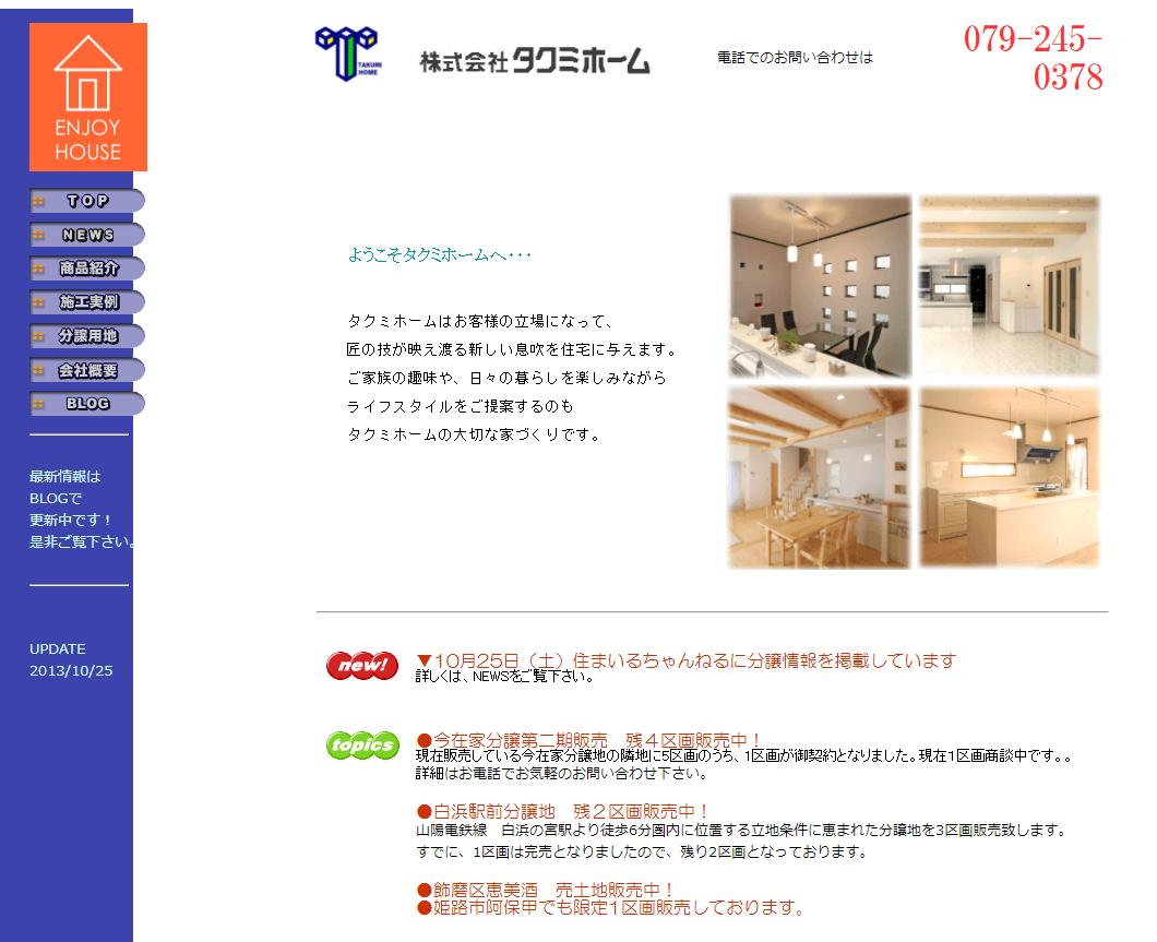 旧サイト:姫路市 株式会社タクミホーム ホームページ制作