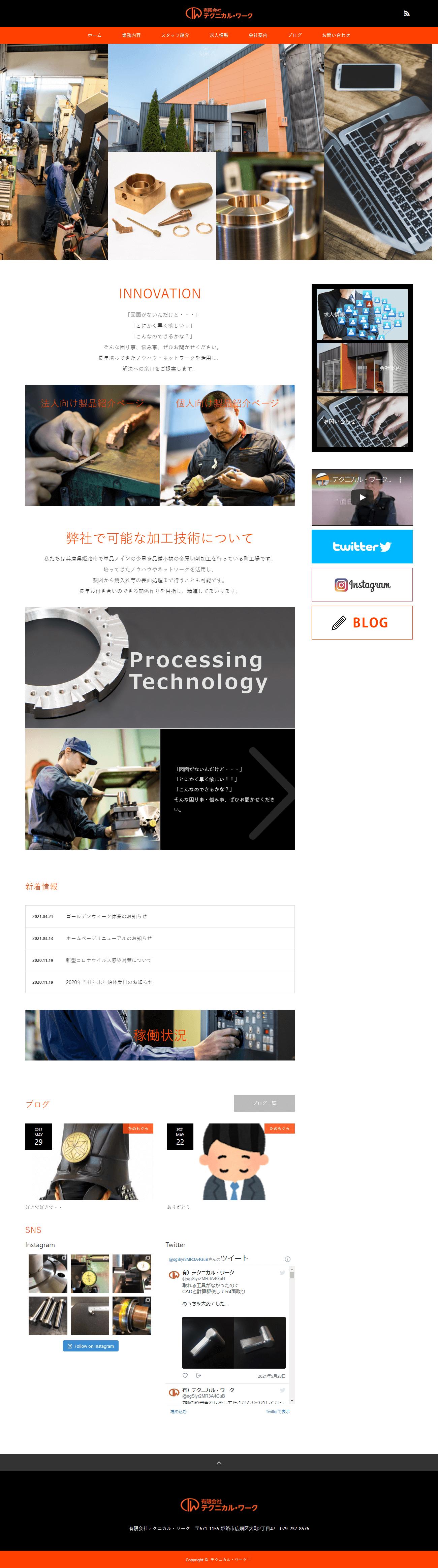 姫路市 有限会社テクニカル・ワーク ホームページ制作1