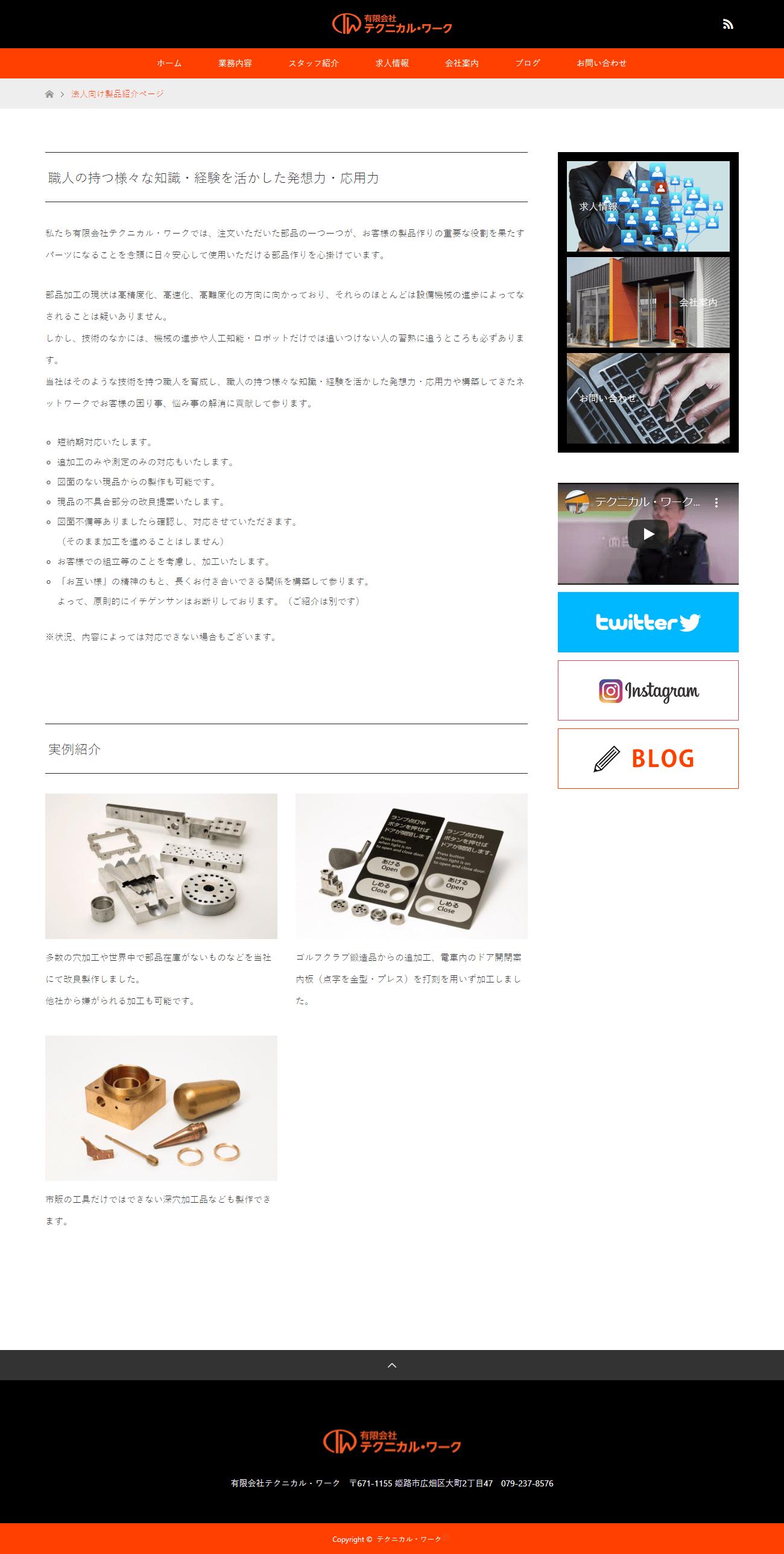 姫路市 有限会社テクニカル・ワーク ホームページ制作2