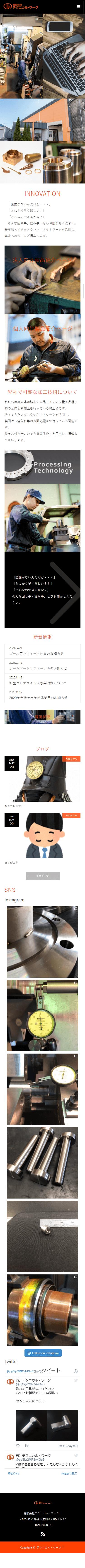 姫路市 有限会社テクニカル・ワーク ホームページ制作3