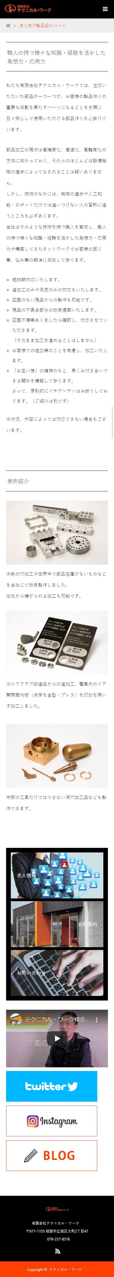 姫路市 有限会社テクニカル・ワーク ホームページ制作4