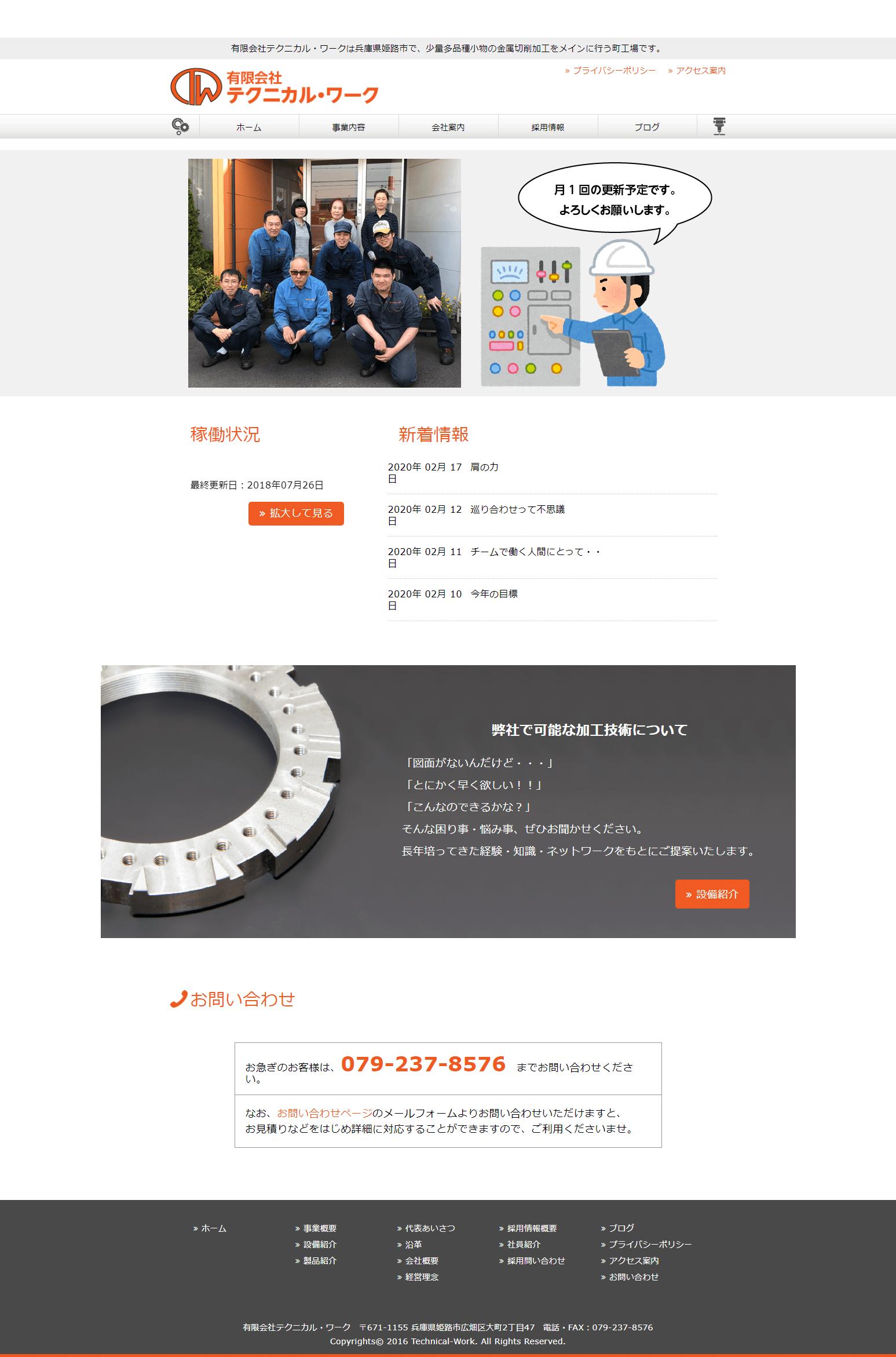 旧サイト:姫路市 有限会社テクニカル・ワーク ホームページ制作
