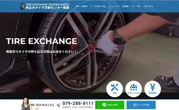姫路市 持込みタイヤ交換センター姫路 ホームページ制作