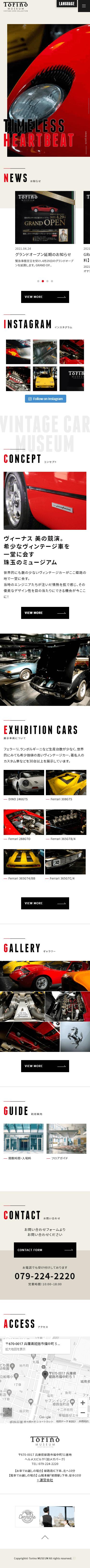 姫路市 ヴィンテージカーミュージアム トリノミュージアム ホームページ制作3