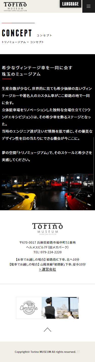 姫路市 ヴィンテージカーミュージアム トリノミュージアム ホームページ制作4