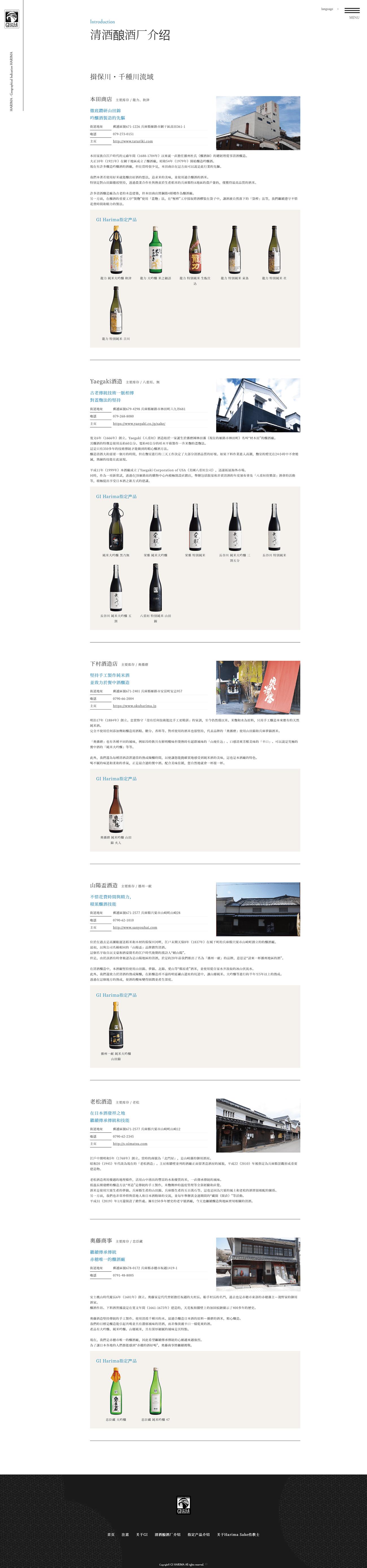 GIはりま(中国語 簡体字版サイト) ホームページ制作2