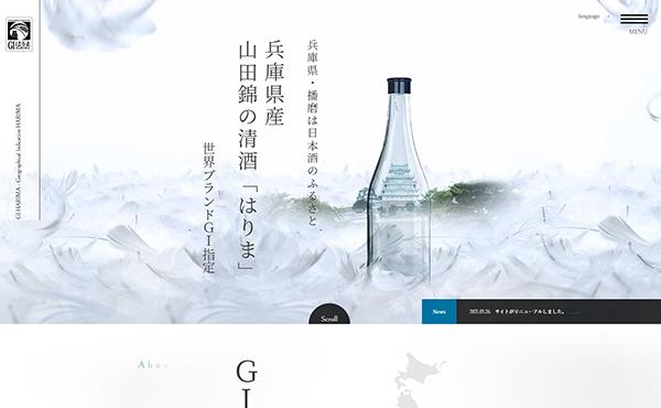 GIはりま  ホームページ制作