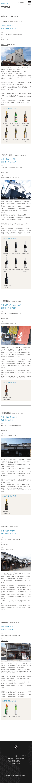 GIはりま  ホームページ制作4