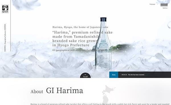 GIはりま(英語版サイト)ホームページ制作