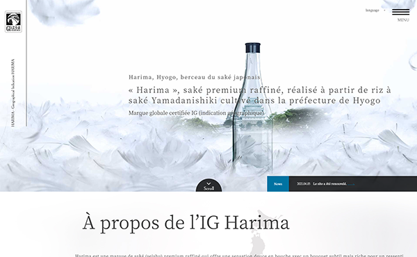 GIはりま(フランス語版サイト) ホームページ制作