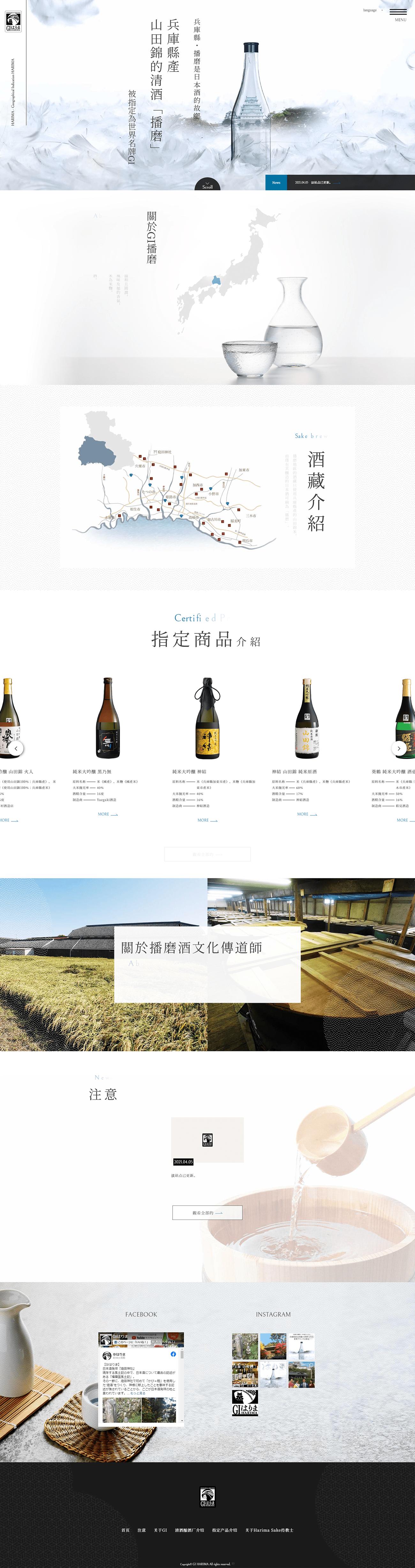 GIはりま(中国語 簡体字版サイト) ホームページ制作1