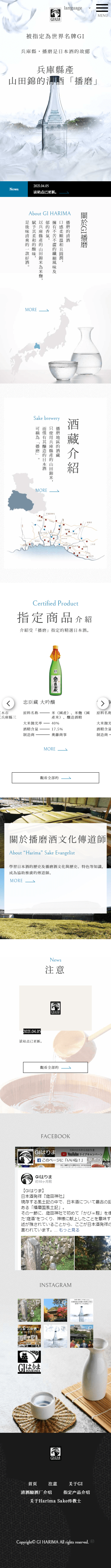 GIはりま(中国語 簡体字版サイト) ホームページ制作3