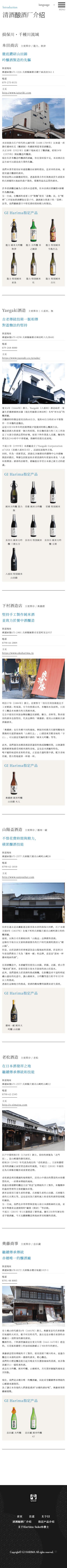 GIはりま(中国語 簡体字版サイト) ホームページ制作4