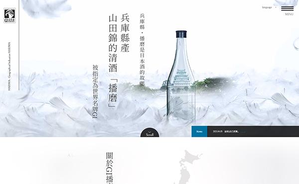 GIはりま(中国語 簡体字版サイト) ホームページ制作