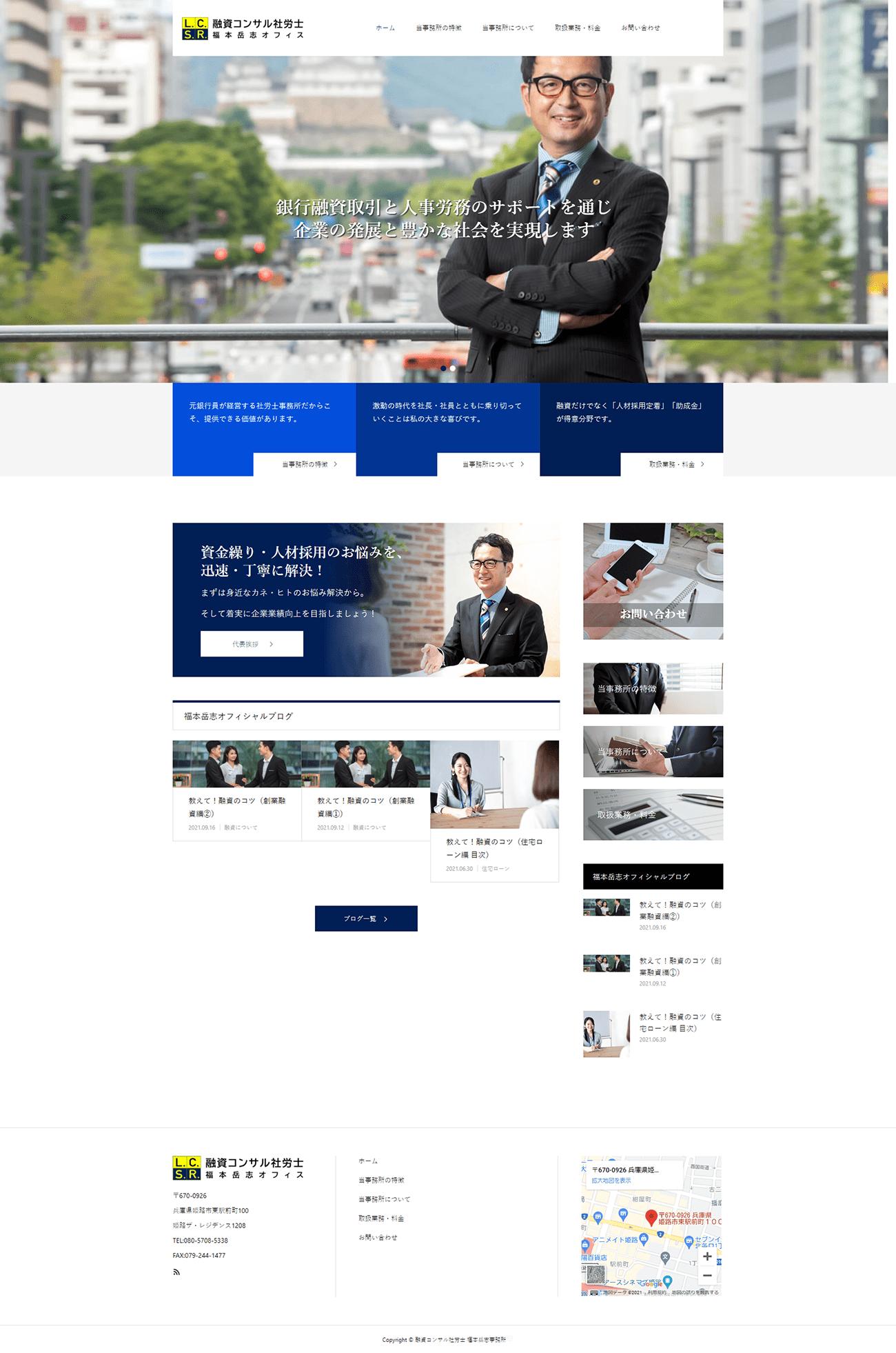 融資コンサル社労士 福本岳志オフィス ホームページ制作1