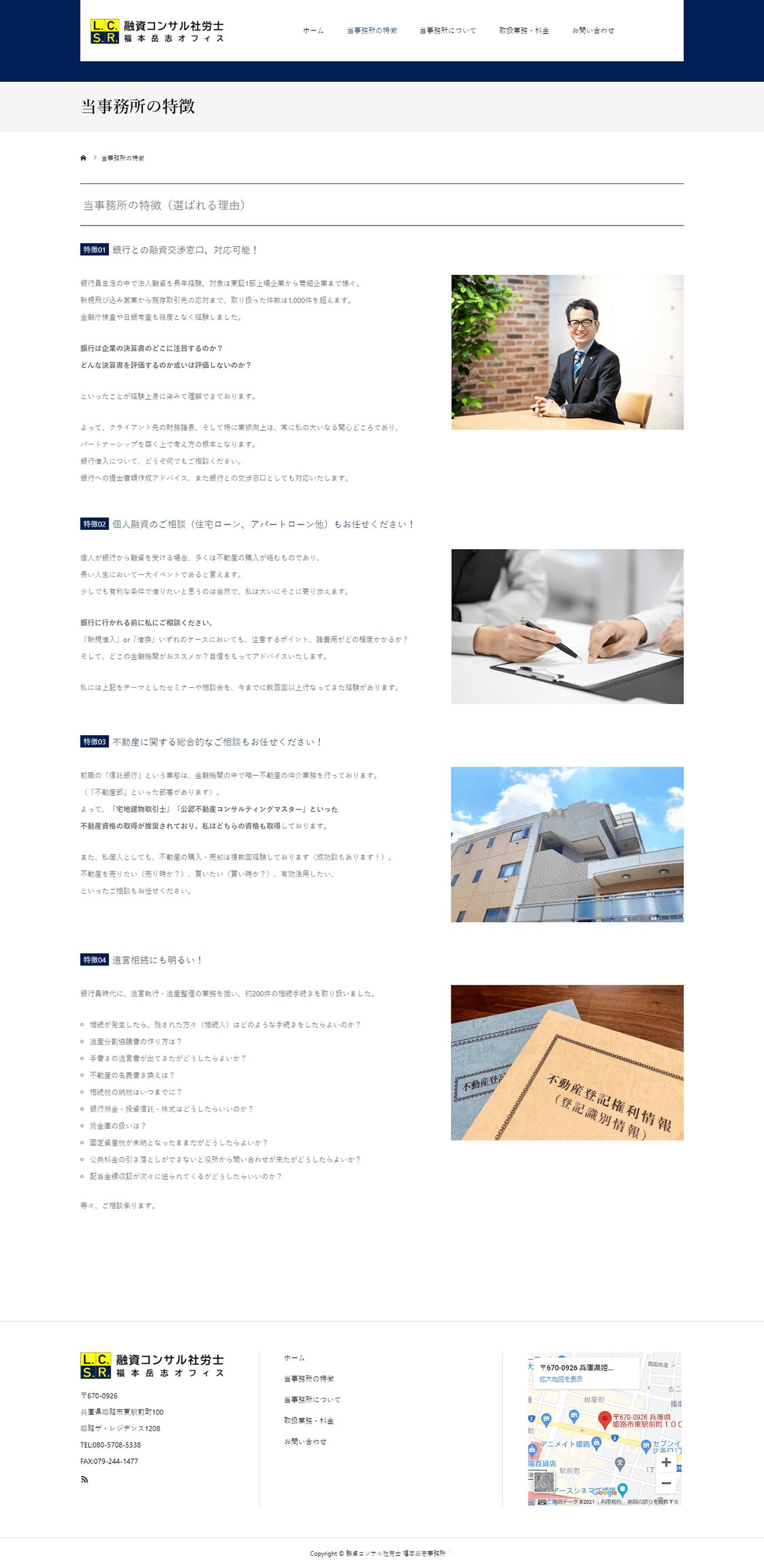 融資コンサル社労士 福本岳志オフィス ホームページ制作2