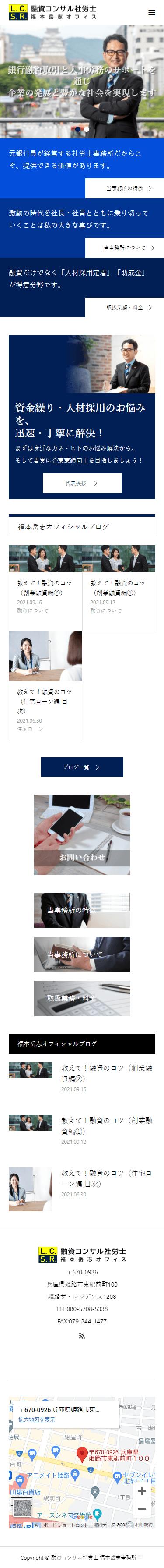 融資コンサル社労士 福本岳志オフィス ホームページ制作3